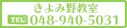 048-940-5031