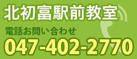 Call: 047-402-2770