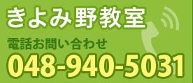 Call: 048-940-5031